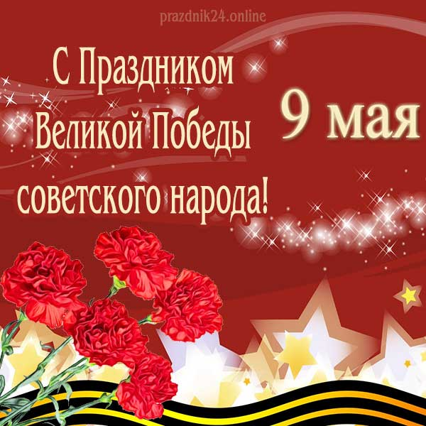 9. открытка с праздником победы