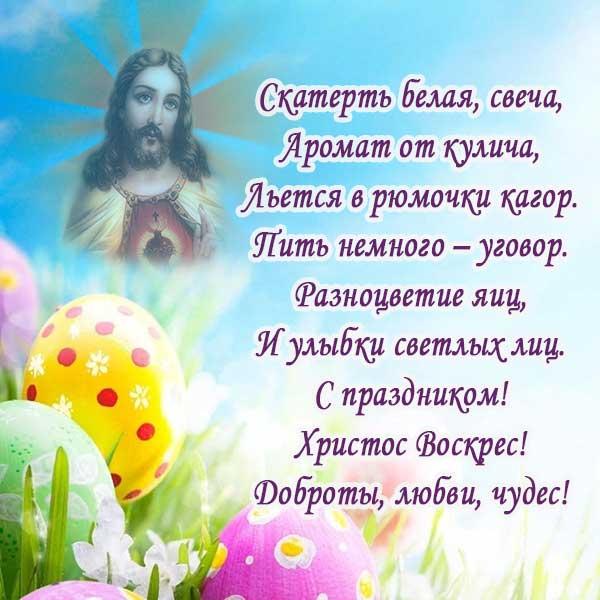 Картинка поздравления с Пасхой со стихами