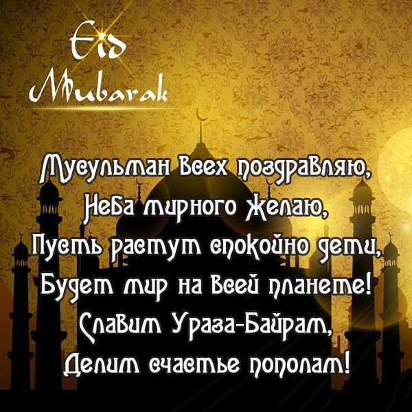 Поздравления с праздником Ураза Байрам
