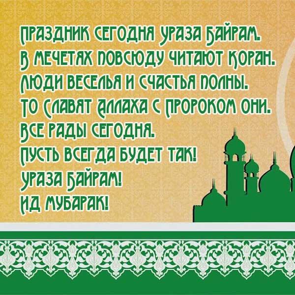 Поздравления с праздником Ураза Байрам стихи