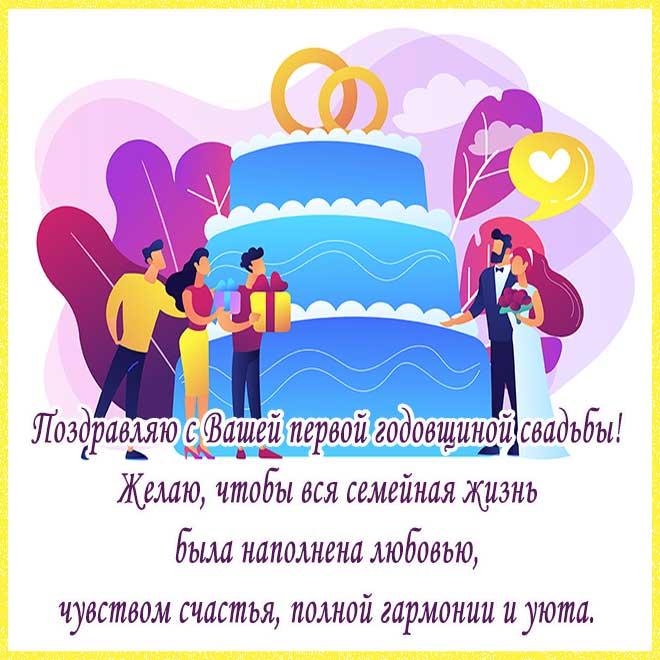 открытка с 1 годовщиной свадьбы