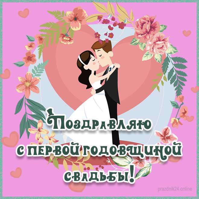 поздравляю с первой годовщиной свадьбы