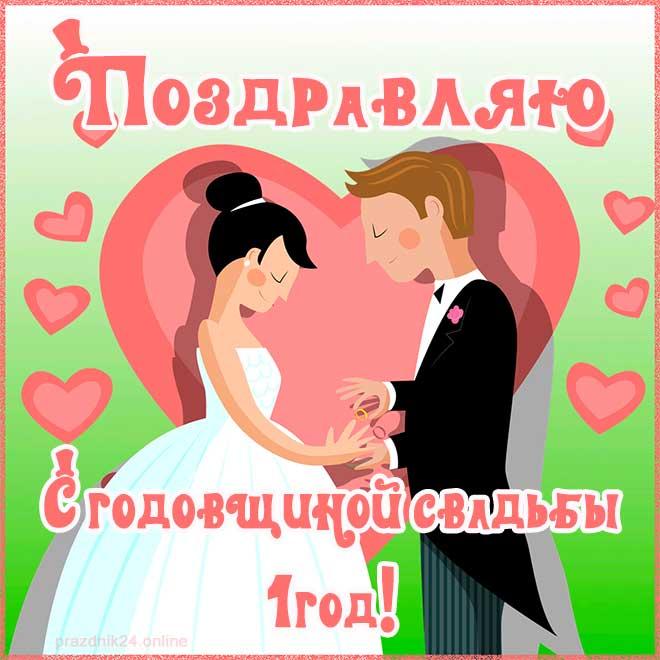 поздравляю мс ситцевой свадьбой 1 год