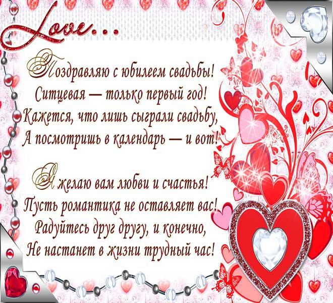 открытка со стихами поздравления с 1 годовщиной свадьбы