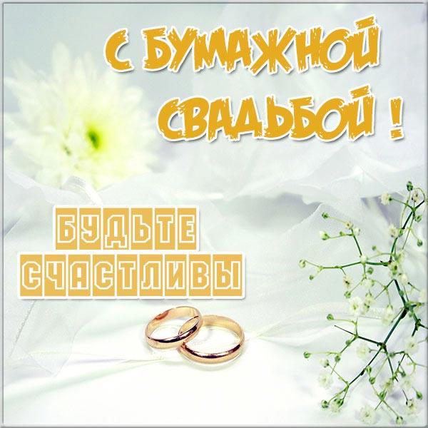 с годовщиной свадьбы 2 года