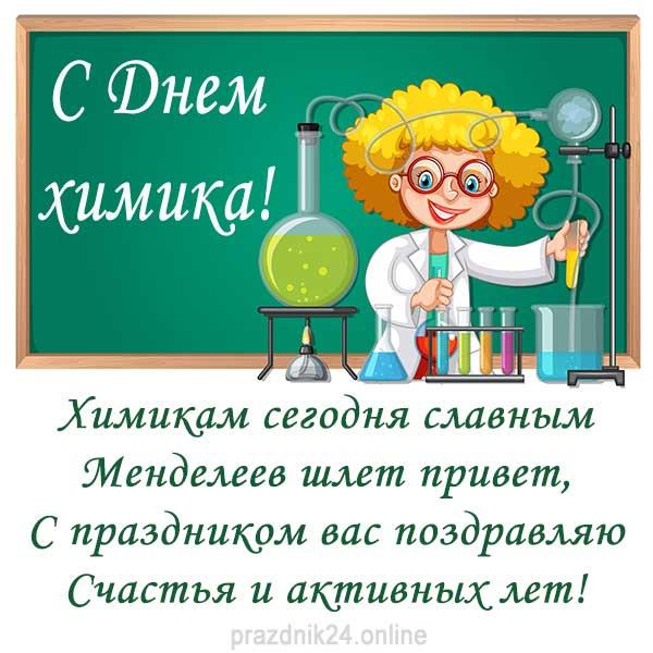 с днем химика открытка 5
