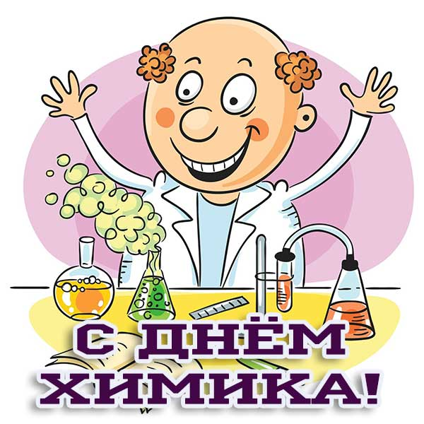 с днем химика открытка 6