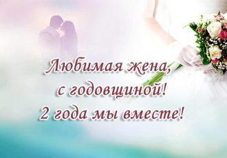 Поздравления жене с годовщиной свадьбы 2 года