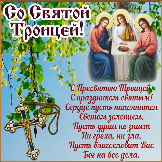 Поздравления с Троицей в картинках