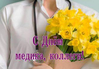 Поздравления коллегам с Днем медика