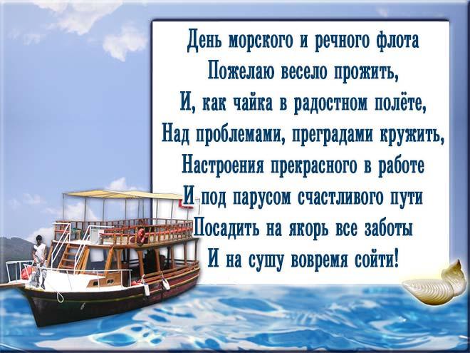 С Днем морского и речного флота