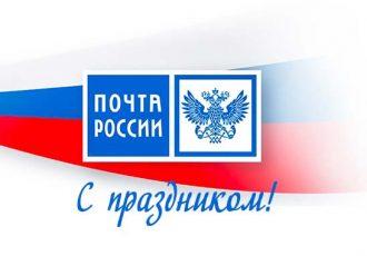 С днем почты россии