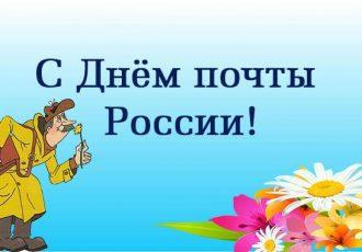 с Днем почты России открытки
