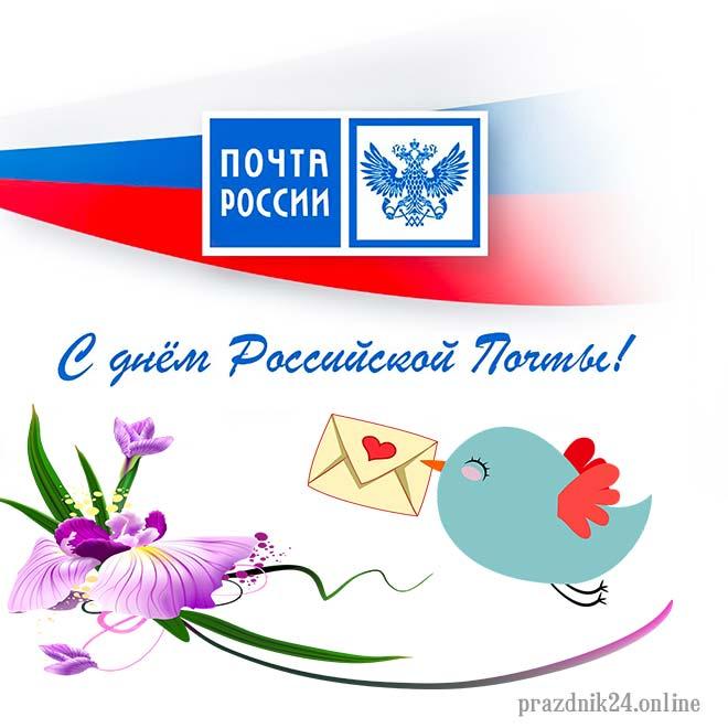 Открытки с Днем почты России