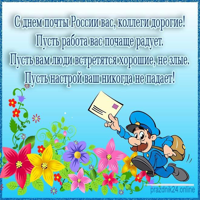 Поздравление коллегам с Днем почты России