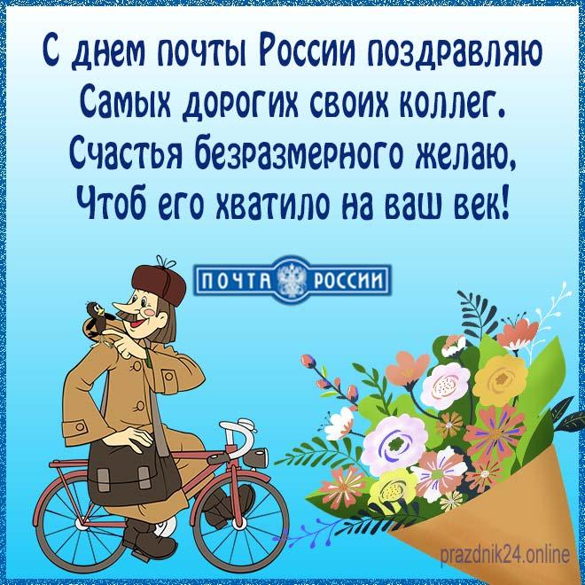 Поздравление с Днем почты России