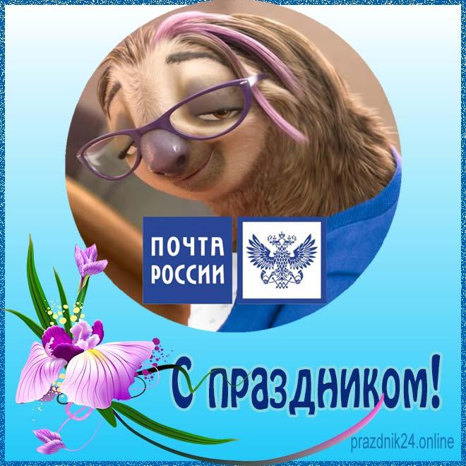 Открытка с праздником Почта России