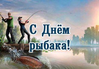 Картинки с Днем рыбака