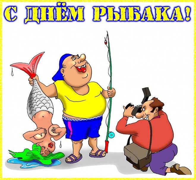 прикольная картинки с Днем рыбака