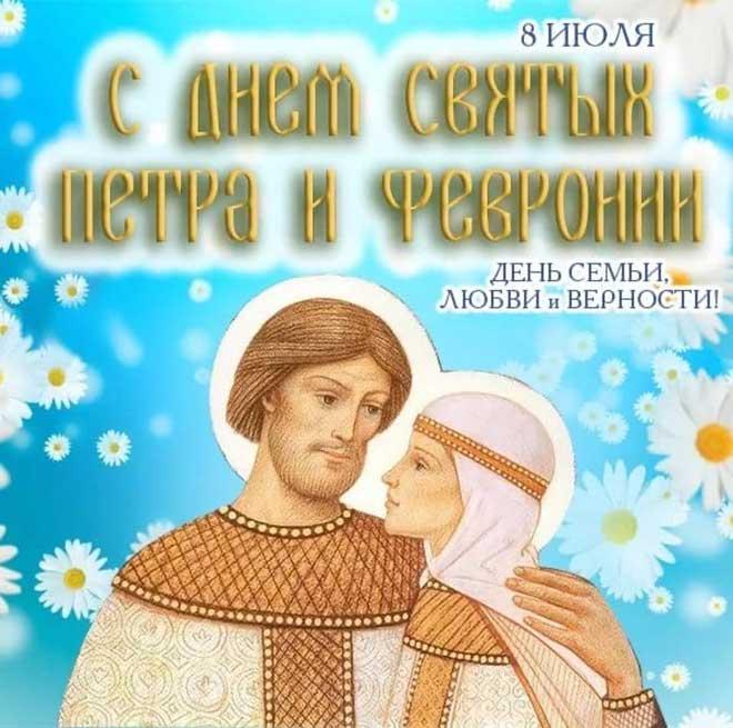 Картинки с Днем семьи любви и верности