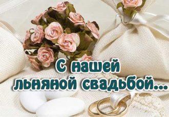 Поздравления жене с годовщиной свадьбы 4 года