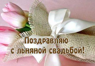Поздравления с годовщиной свадьбы 4 года