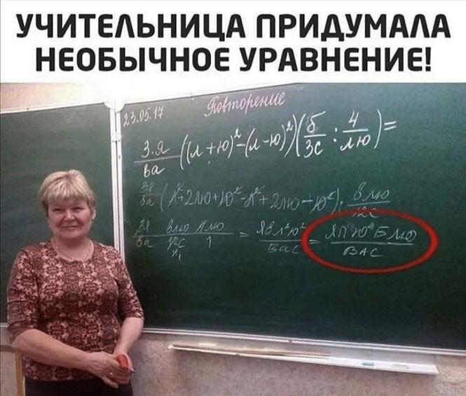 необычное уравнение про любовь