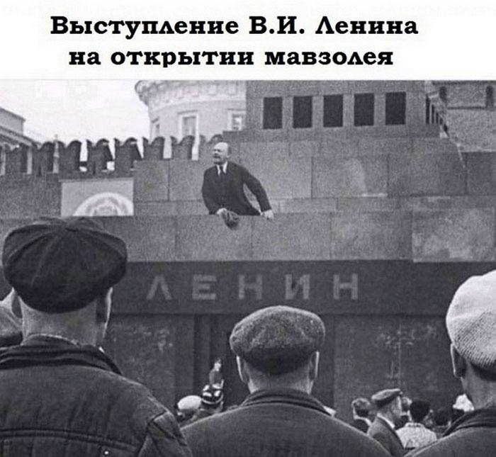 Прикол: выступление Ленина на открытии мавзолея.