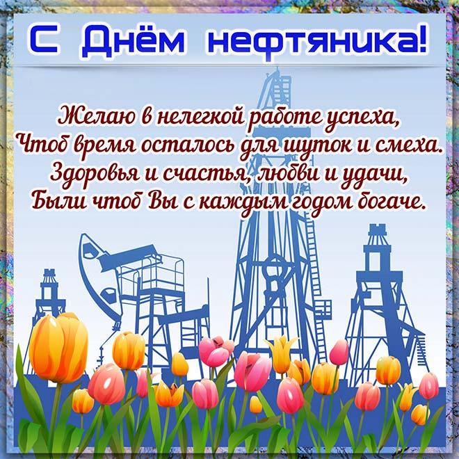 С Днем нефтяника