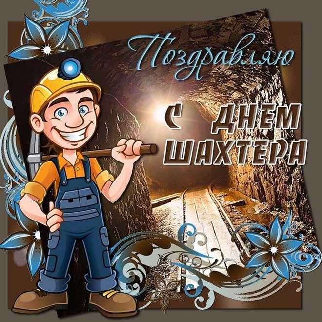 поздравление с днем шахтера
