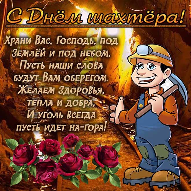 картинка с поздравлением с днем шахтера