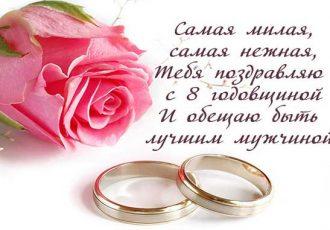 Поздравления жене с годовщиной свадьбы 8 лет