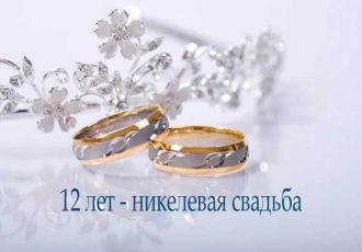 поздравления с годовщиной свадьбы 12 лет