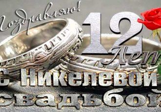 Поздравления мужу с годовщиной свадьбы 12 лет