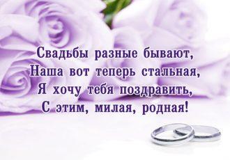Поздравления жене с годовщиной свадьбы 11 лет