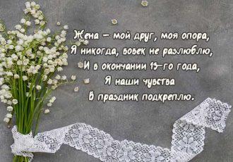 Поздравления жене с 13 годовщиной свадьбы