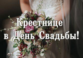 Поздравления со свадьбой крестнице от крестной